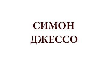 Симон Джессо